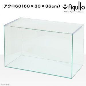 オールガラス60cm水槽 アクロ60(60×30×36cm)(単体)