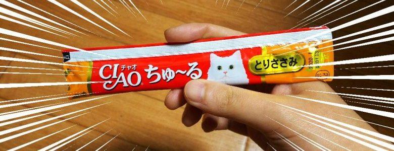 CIAOちゅ~るとりささみ味の食レポ。猫のおやつを食べてみた